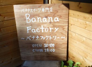 バナナスイーツ専門店